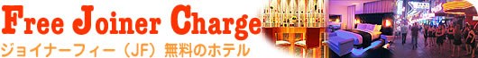 Free Joiner Charge Hotels