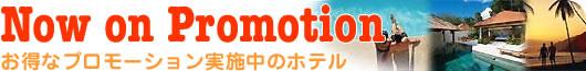 Promotion Hotels